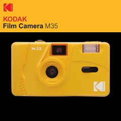 Kodak Film Camera M35 (Yellow)