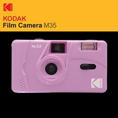 Kodak Film Camera M35 (Purple)