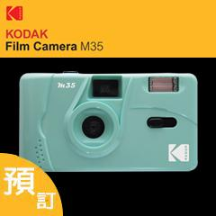 Kodak Film Camera M35 (Mint Green)